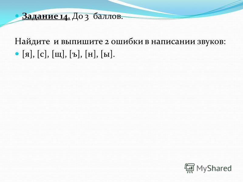 Задание 14. До 3 баллов. Найдите и выпишите 2 ошибки в написании звуков: [я], [с], [щ], [ъ], [н], [ы].