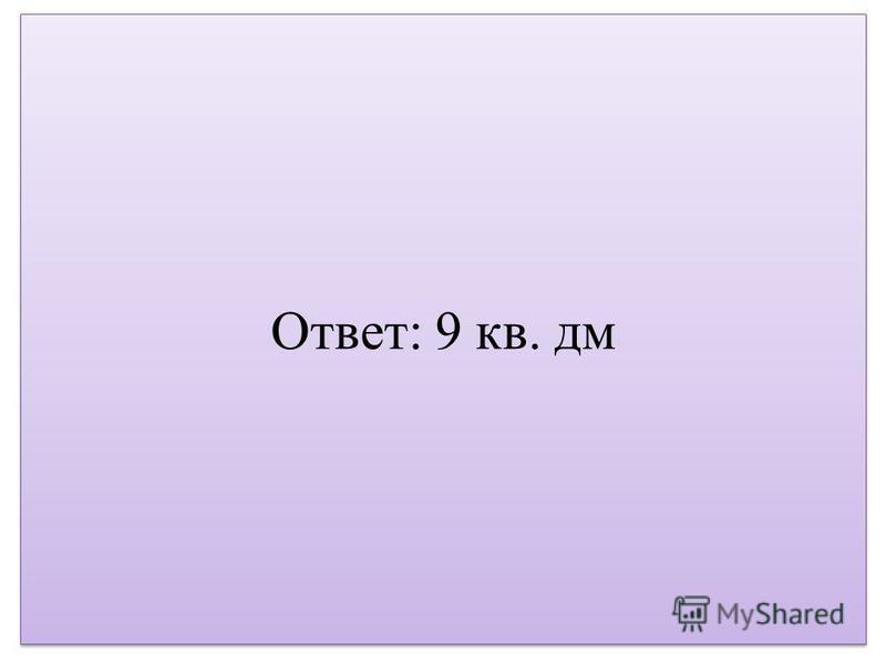 Ответ: 9 кв. дм