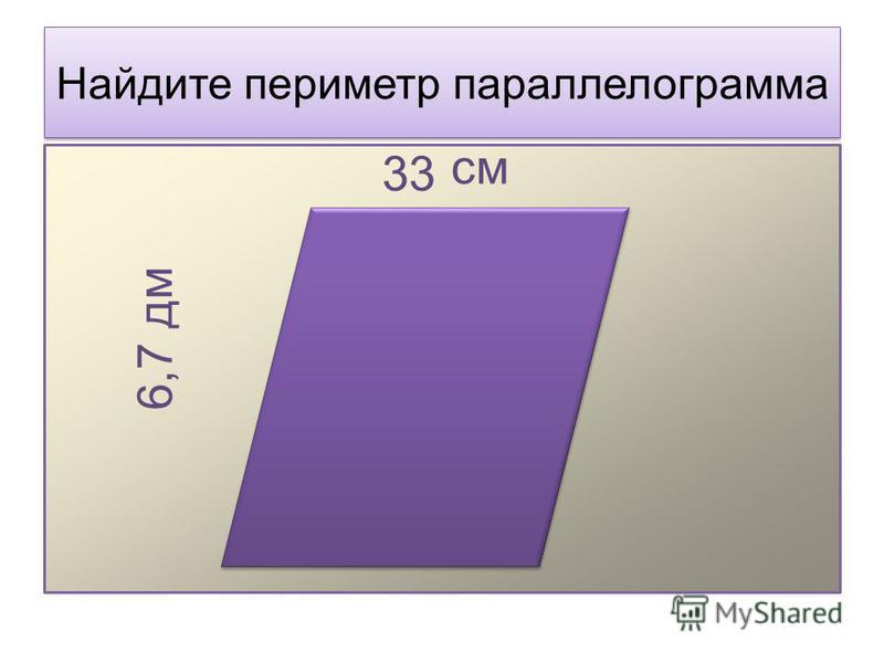 Найдите периметр параллелограмма 6,7 дм 33 см