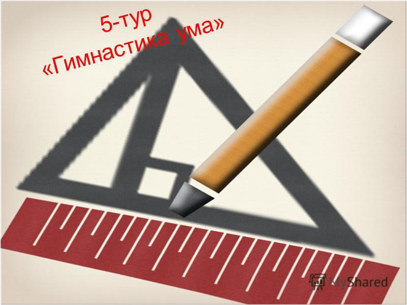 5-тур «Гимнастика ума»