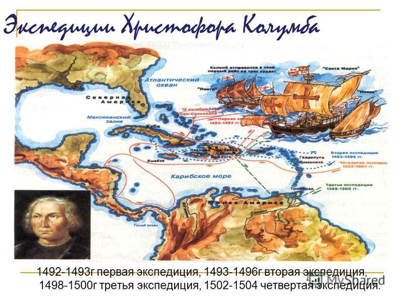 Экспедиции Христофора Колумба 1492-1493 г первая экспедиция, 1493-1496 г вторая экспедиция, 1498-1500 г третья экспедиция, 1502-1504 четвертая экспедиция.