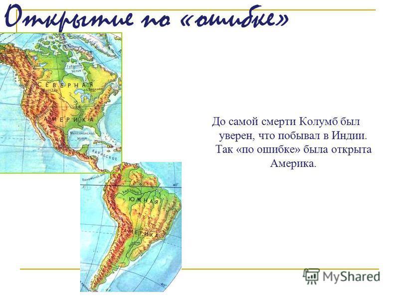 Открытие по «ошибке» До самой смерти Колумб был уверен, что побывал в Индии. Так «по ошибке» была открыта Америка.