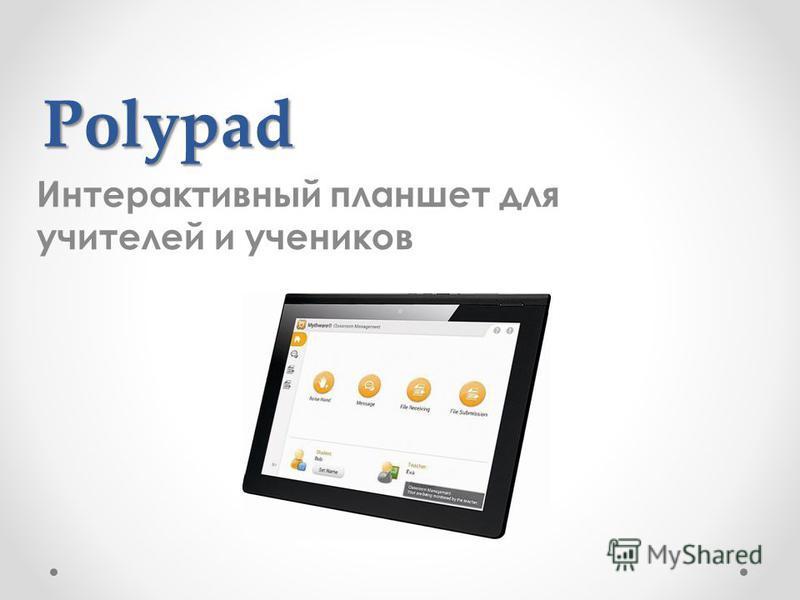 Polypad Интерактивный планшет для учителей и учеников