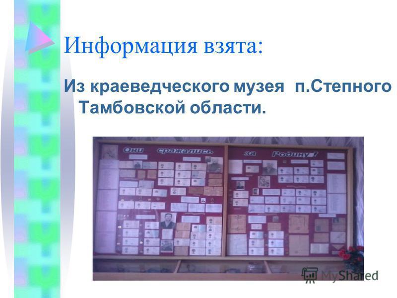 Информация взята: Из краеведческого музея п.Степного Тамбовской области.