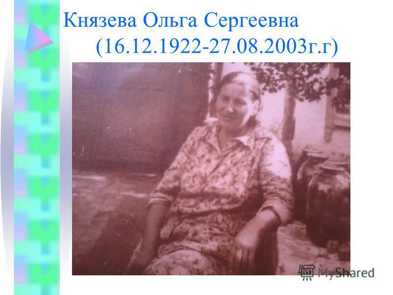 Князева Ольга Сергеевна (16.12.1922-27.08.2003 г.г)