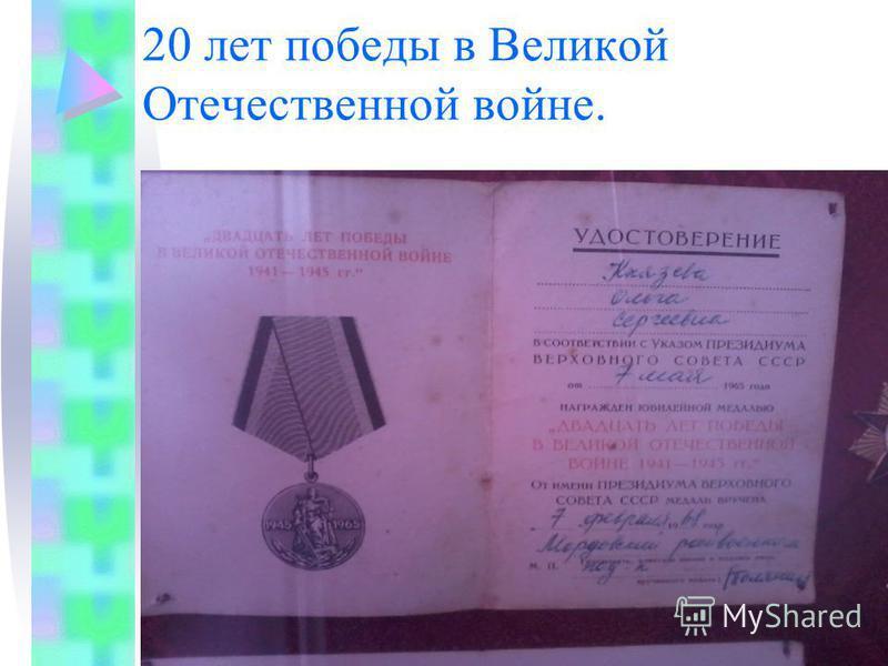20 лет победы в Великой Отечественной войне.