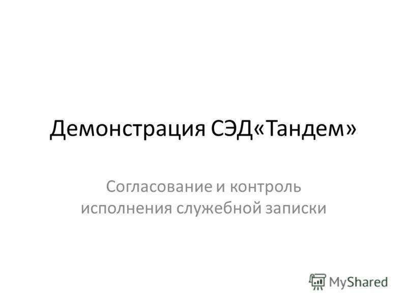 Демонстрация СЭД«Тандем» Согласование и контроль исполнения служебной записки