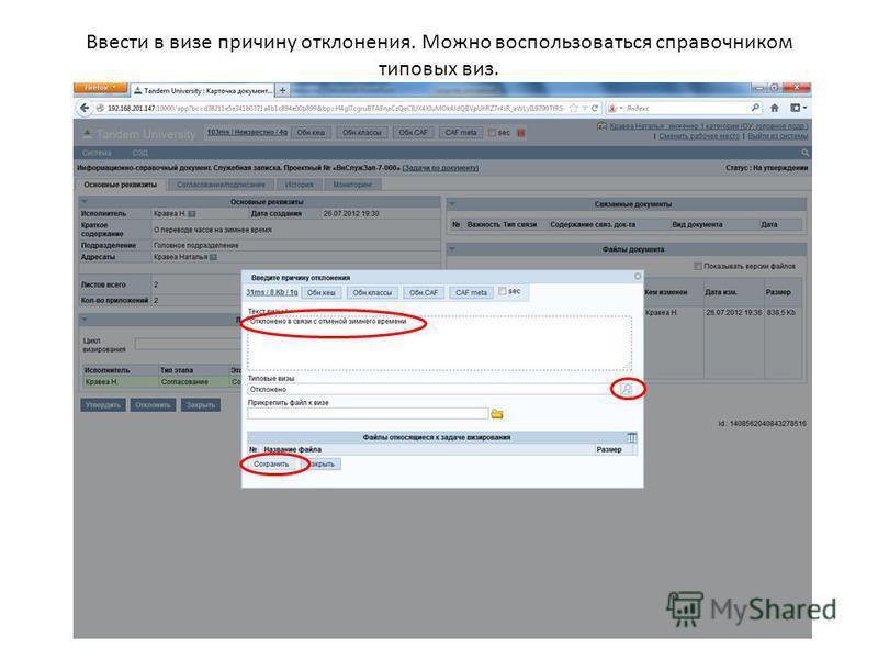 Ввести в визе причину отклонения. Можно воспользоваться справочником типовых виз.