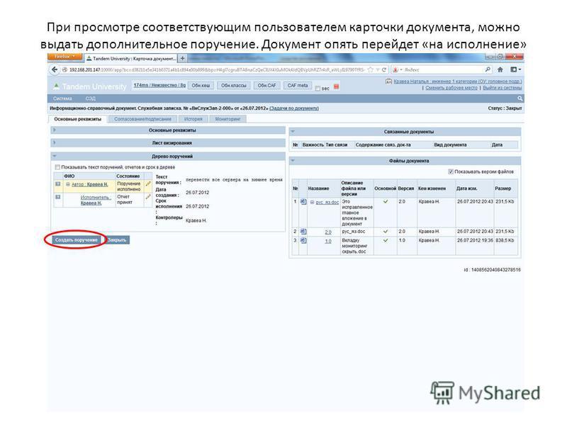 При просмотре соответствующим пользователем карточки документа, можно выдать дополнительное поручение. Документ опять перейдет «на исполнение»