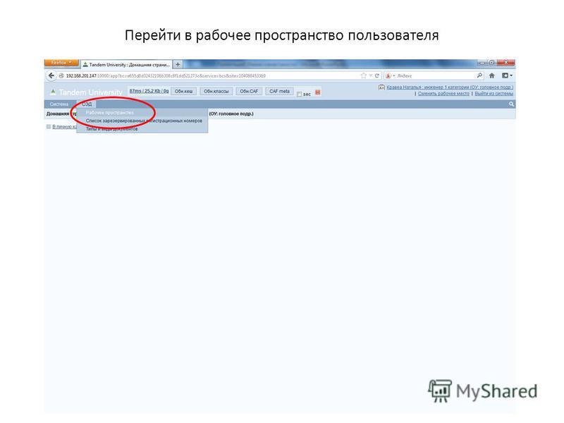Перейти в рабочее пространство пользователя