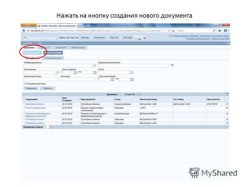 Нажать на кнопку создания нового документа