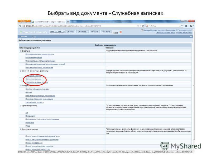 Выбрать вид документа «Служебная записка»