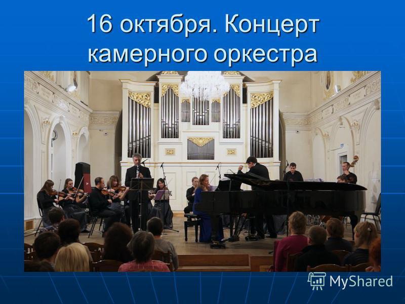 16 октября. Концерт камерного оркестра