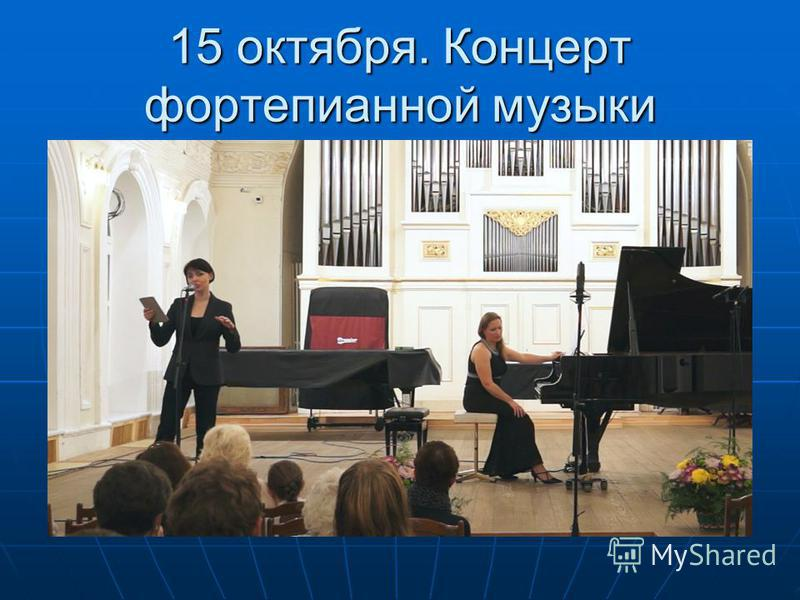 15 октября. Концерт фортепианной музыки