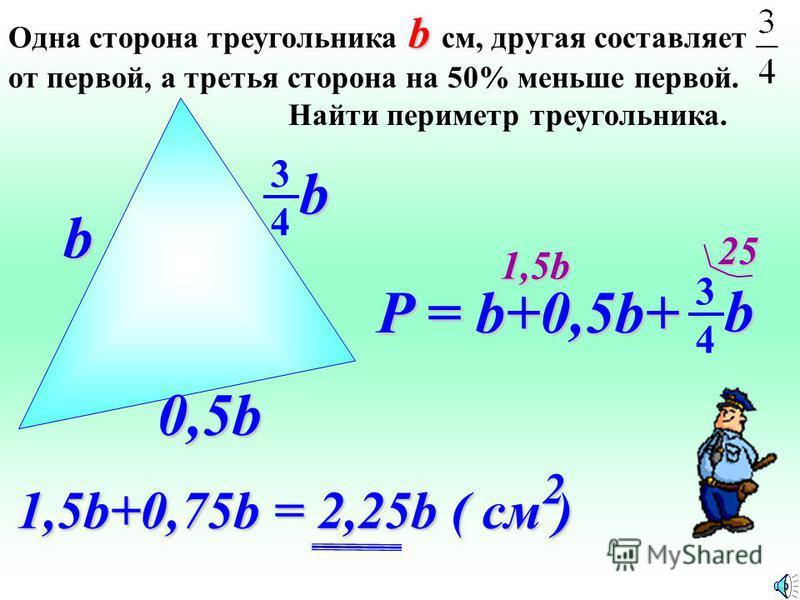 S = a 0,85a = 0,85a (см 2 ) a Длина прямоугольника a см, а ширина на 15% меньше. Найти площадь прямоугольника? 0,85a a 2