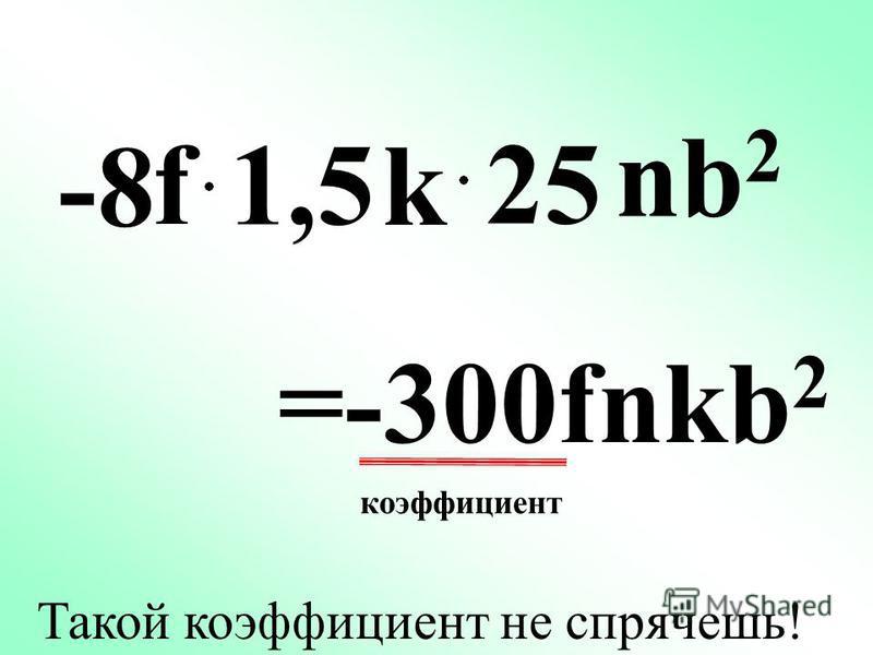 ( ) 3 = (-n)(-n)(-n) -n-n =-n 3 3 минуса – нечетное число ( ) 4 = (-f)(-f)(-f)(-f) -f-f = f4= f4 4 минуса – четное число