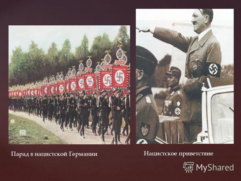 Парад в нацистской Германии Нацистское приветствие