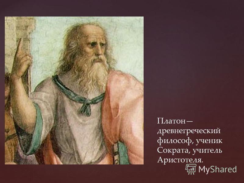 Платон древнегреческий философ, ученик Сократа, учитель Аристотеля.