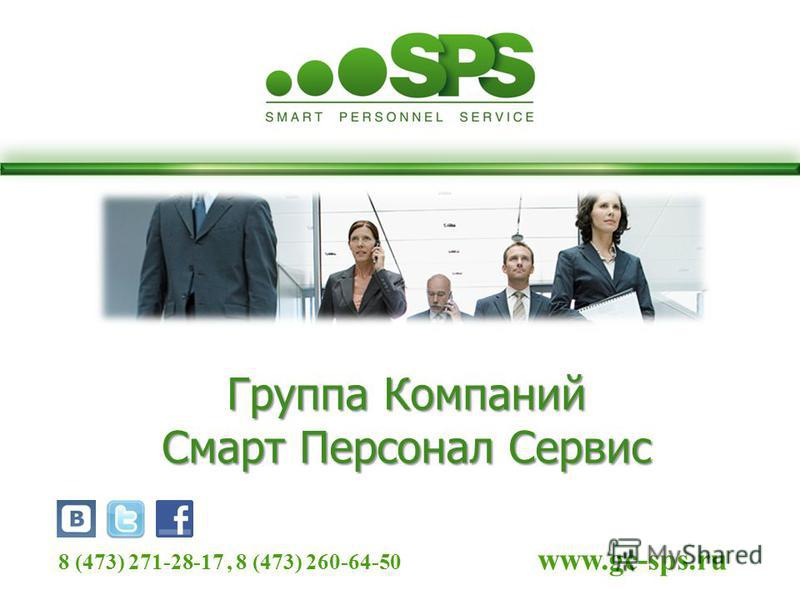 Группа Компаний Смарт Персонал Сервис 8 (473) 271-28-17, 8 (473) 260-64-50 www.gc-sps.ru