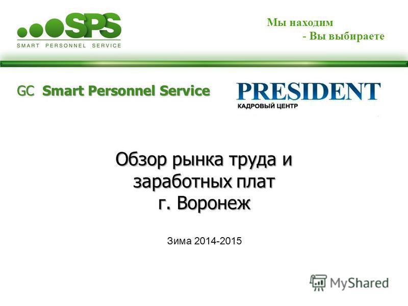 Мы находим - Вы выбираете GC Smart Personnel Service Обзор рынка труда и заработных плат г. Воронеж Зима 2014-2015