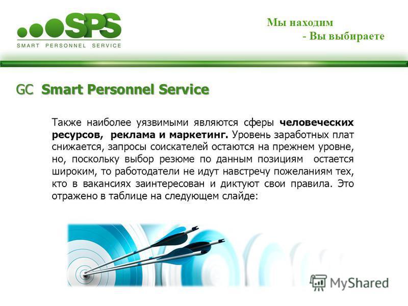 Мы находим - Вы выбираете GC Smart Personnel Service Также наиболее уязвимыми являются сферы человеческих ресурсов, реклама и маркетинг. Уровень заработных плат снижается, запросы соискателей остаются на прежнем уровне, но, поскольку выбор резюме по