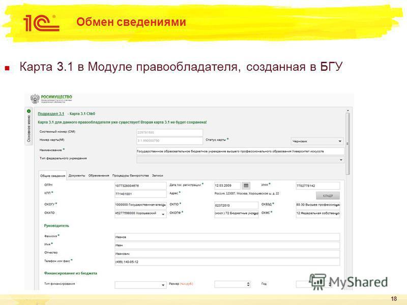 18 Обмен сведениями Карта 3.1 в Модуле правообладателя, созданная в БГУ
