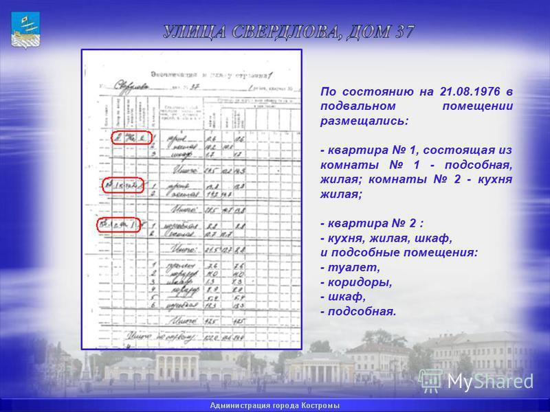По состоянию на 21.08.1976 в подвальном помещении размещались: - квартира 1, состоящая из комнаты 1 - подсобная, жилая; комнаты 2 - кухня жилая; - квартира 2 : - кухня, жилая, шкаф, и подсобные помещения: - туалет, - коридоры, - шкаф, - подсобная.