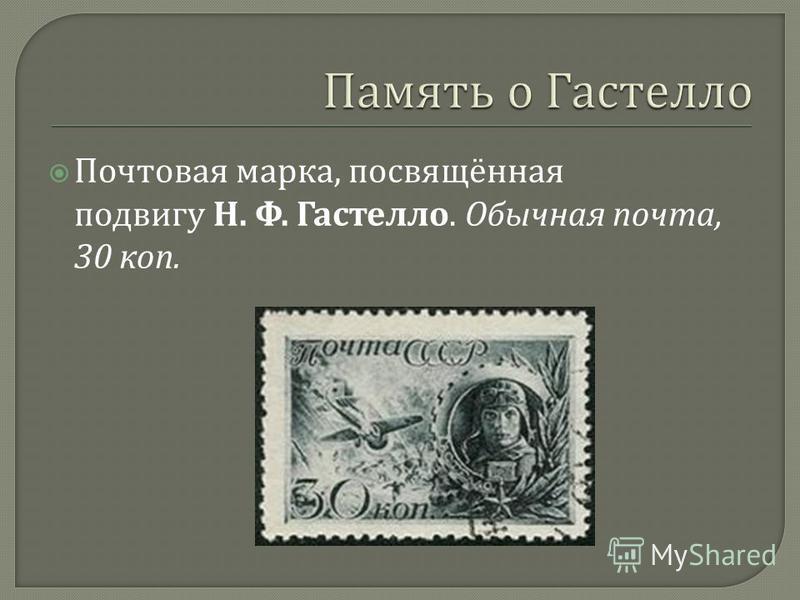 Почтовая марка, посвящённая подвигу Н. Ф. Гастелло. Обычная почта, 30 коп.