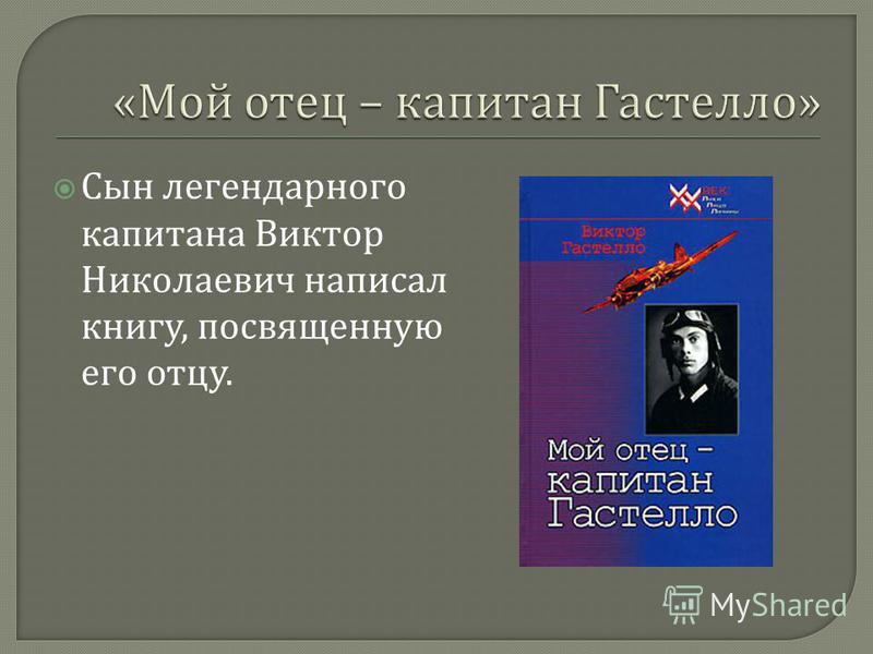 Сын легендарного капитана Виктор Николаевич написал книгу, посвященную его отцу.