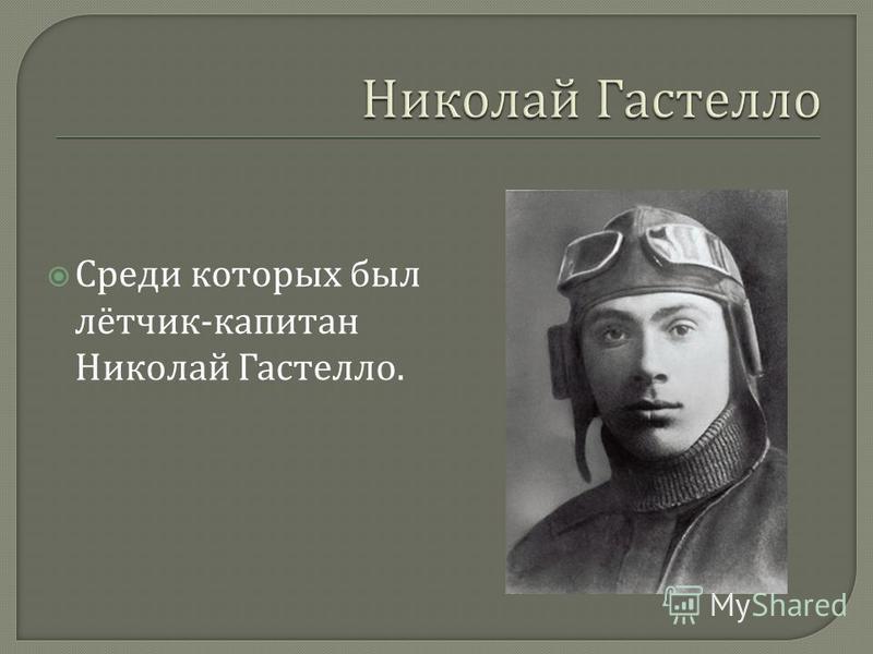 Среди которых был лётчик - капитан Николай Гастелло.