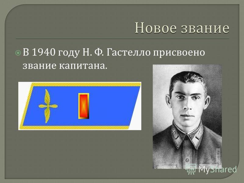 В 1940 году Н. Ф. Гастелло присвоено звание капитана.