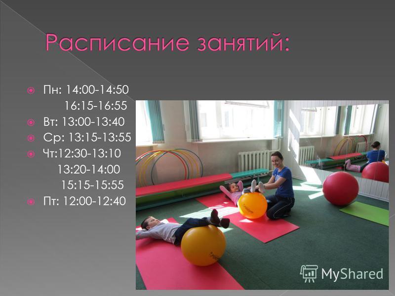 Пн: 14:00-14:50 16:15-16:55 Вт: 13:00-13:40 Ср: 13:15-13:55 Чт:12:30-13:10 13:20-14:00 15:15-15:55 Пт: 12:00-12:40