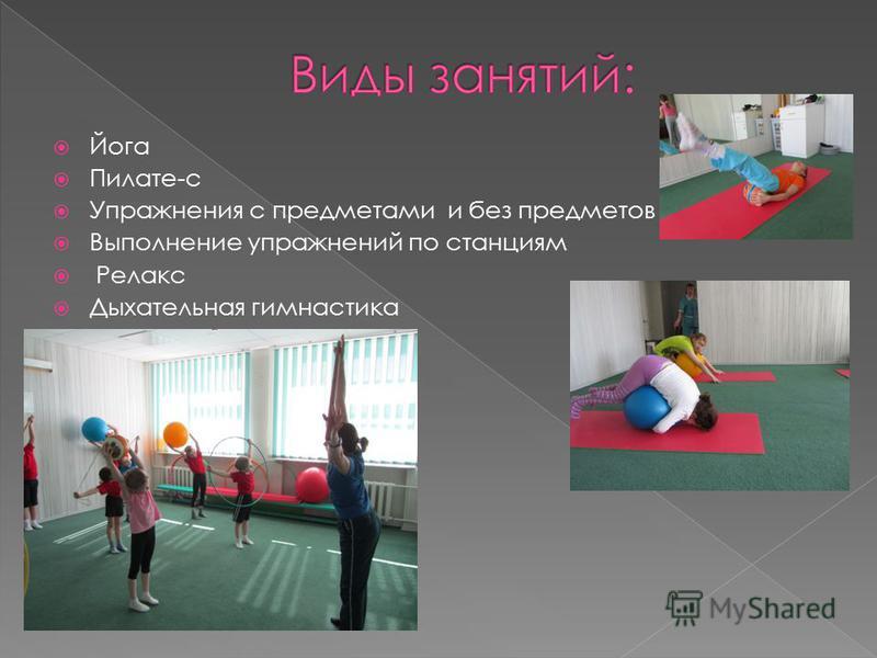 Йога Пилате-с Упражнения с предметами и без предметов Выполнение упражнений по станциям Релакс Дыхательная гимнастика