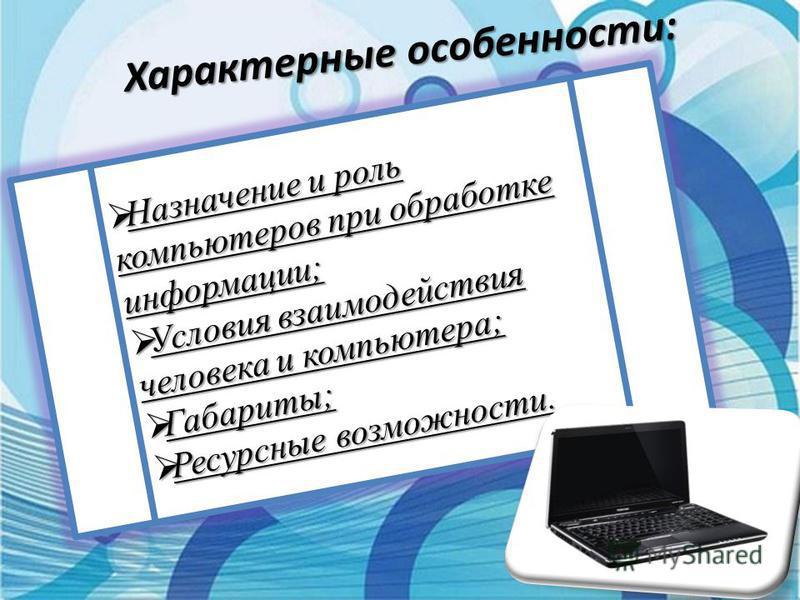 Характерные особенности: Назначение и роль компьютеров при обработке информации; Назначение и роль компьютеров при обработке информации; Условия взаимодействия человека и компьютера; Условия взаимодействия человека и компьютера; Габариты; Габариты; Р
