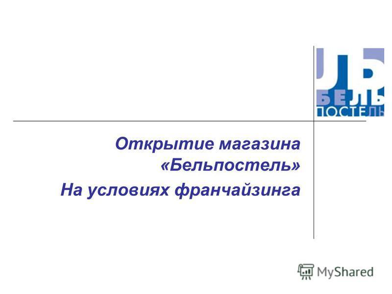 Открытие магазина «Бельпостель» На условиях франчайзинга