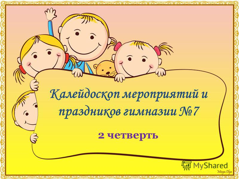 Калейдоскоп мероприятий и праздников гимназии 7 2 четверть