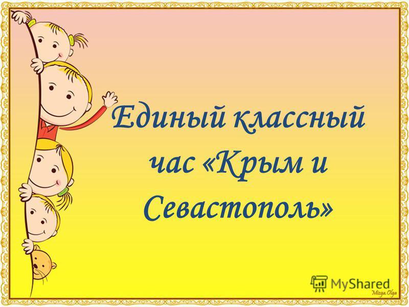 Единый классный час «Крым и Севастополь»