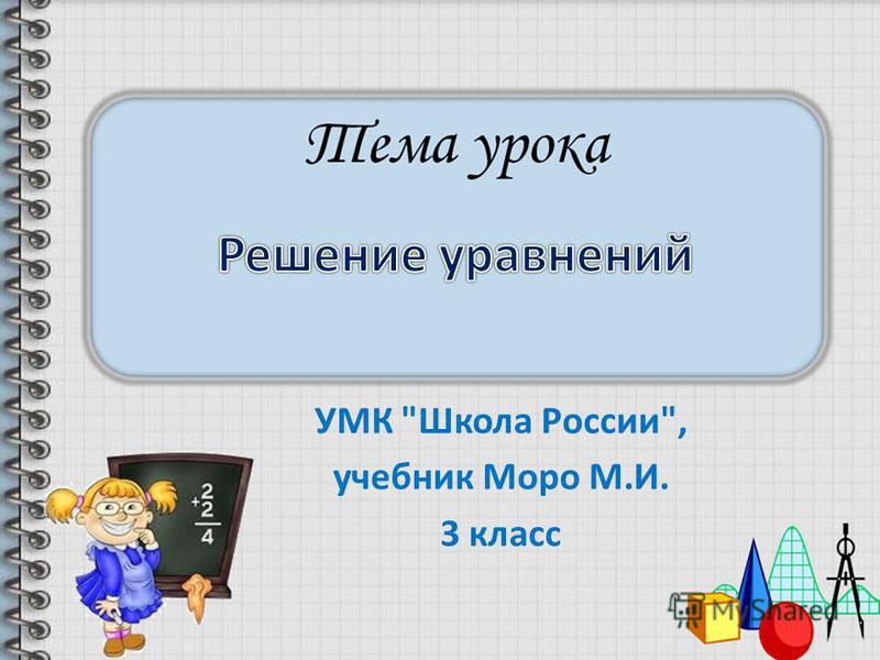 УМК Школа России, учебник Моро М.И. 3 класс