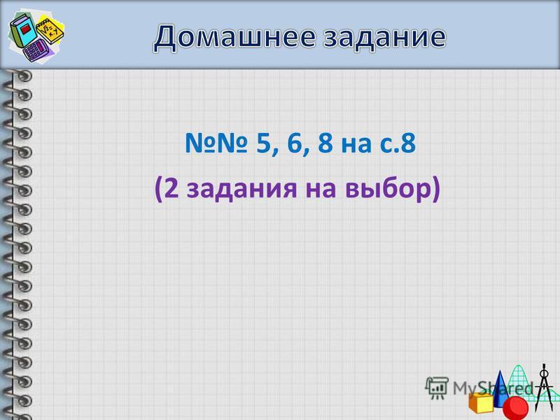 5, 6, 8 на с.8 (2 задания на выбор)