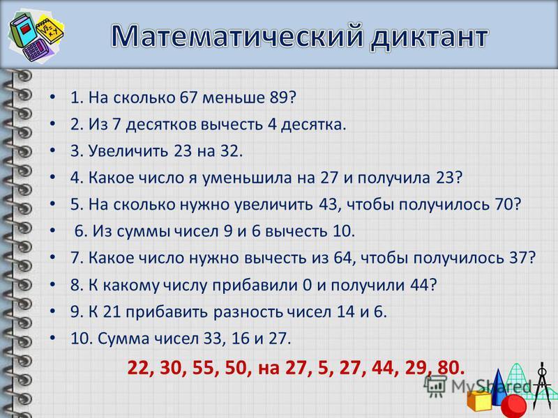 Презентация по математике 3 класс школа россии по учебнику моро