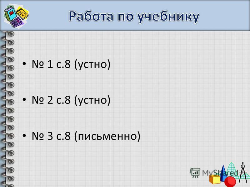 1 с.8 (устно) 2 с.8 (устно) 3 с.8 (письменно)