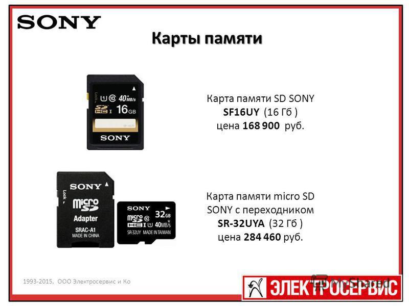 1993-2013, ООО Электросервис и Ко ва 1993-2015, ООО Электросервис и Ко Карта памяти SD SONY SF16UY (16 Гб ) цена 168 900 руб. Карты памяти Карта памяти micro SD SONY с переходником SR-32UYA (32 Гб ) цена 284 460 руб.