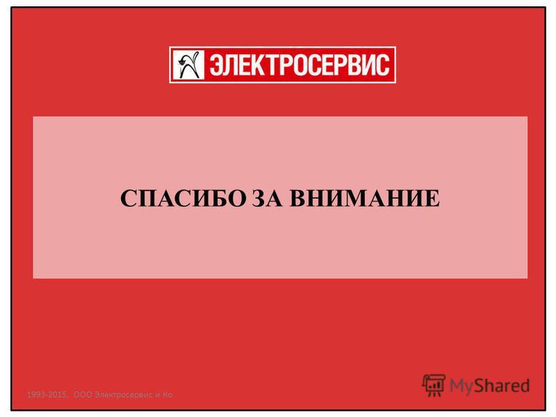 СПАСИБО ЗА ВНИМАНИЕ 1993-2015, ООО Электросервис и Ко