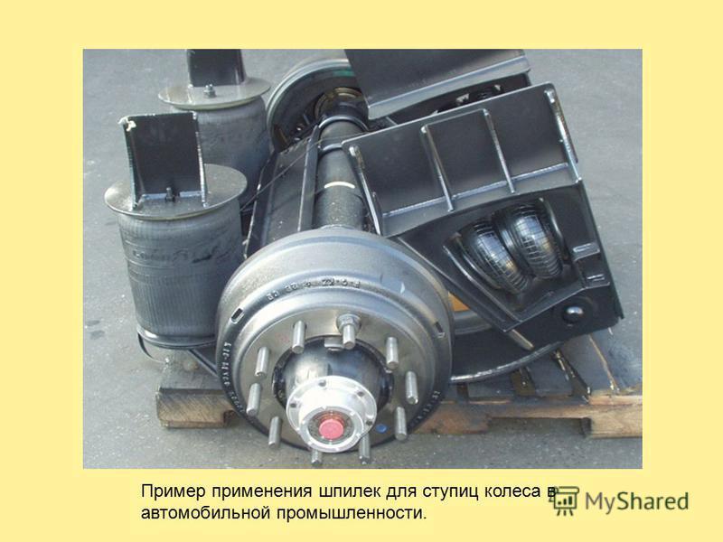 Пример применения шпилек для ступиц колеса в автомобильной промышленности.