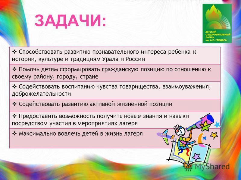 ЗАДАЧИ: Способствовать развитию познавательного интереса ребенка к истории, культуре и традициям Урала и России Помочь детям сформировать гражданскую позицию по отношению к своему району, городу, стране Содействовать воспитанию чувства товарищества,