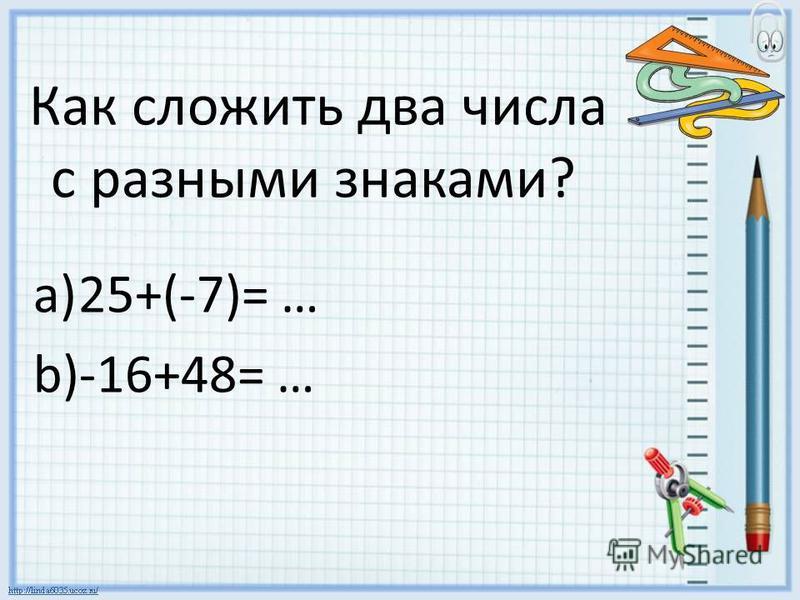 Как сложить два числа с разными знаками? a)25+(-7)= … b)-16+48= …
