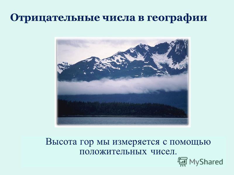 Высота гор Высота гор мы измеряется с помощью положительных чисел. Отрицательные числа в географии