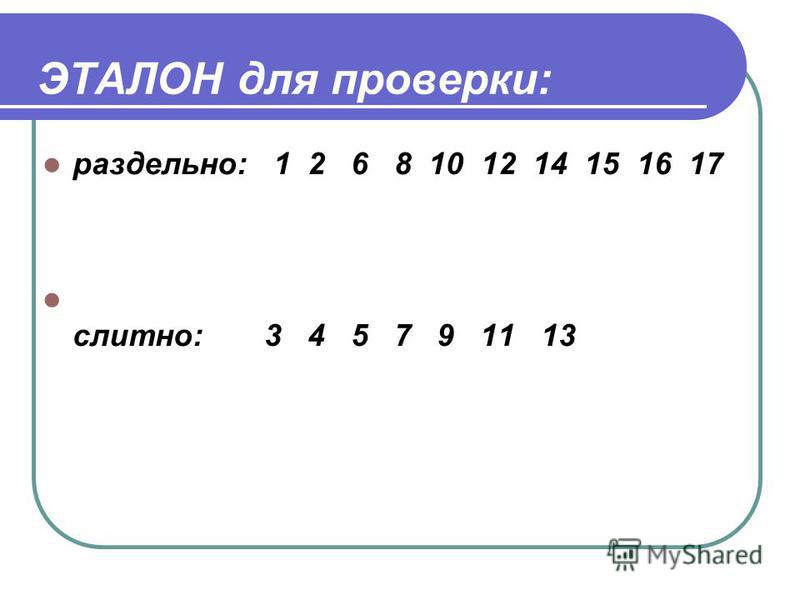 ЭТАЛОН для проверки: раздельно: 1 2 6 8 10 12 14 15 16 17 слитно: 3 4 5 7 9 11 13