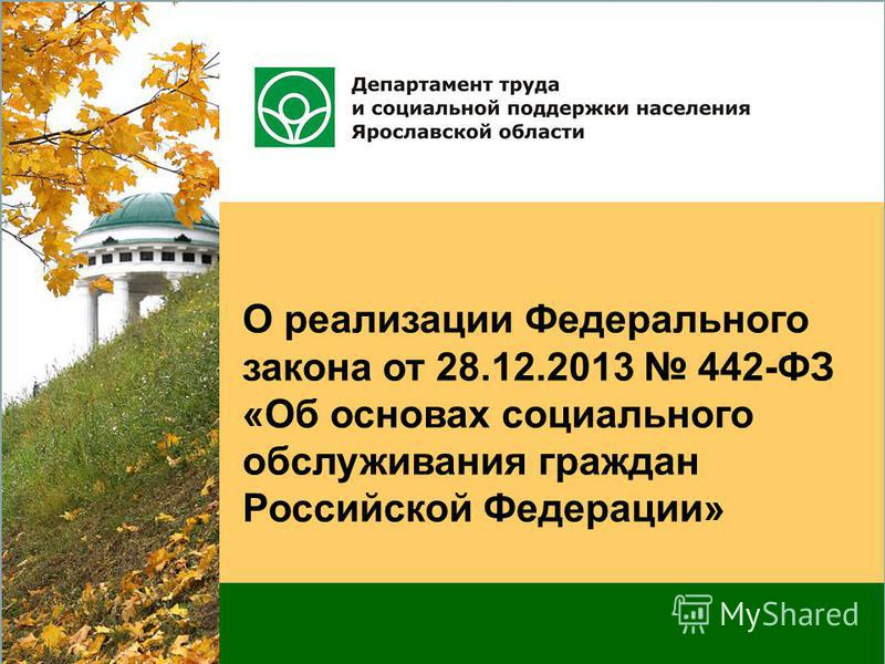 О реализации Федерального закона от 28.12.2013 442-ФЗ «Об основах социального обслуживания граждан Российской Федерации»