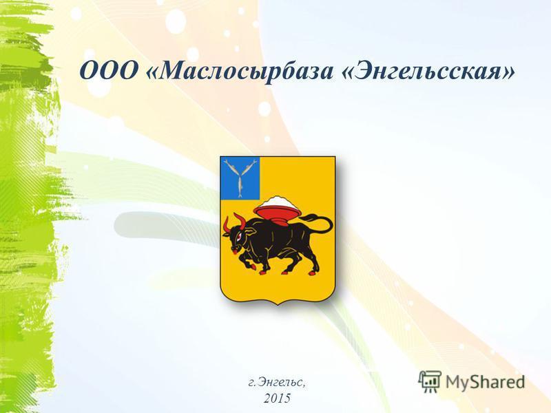 ООО «Маслосырбаза «Энгельсская» г.Энгельс, 2015